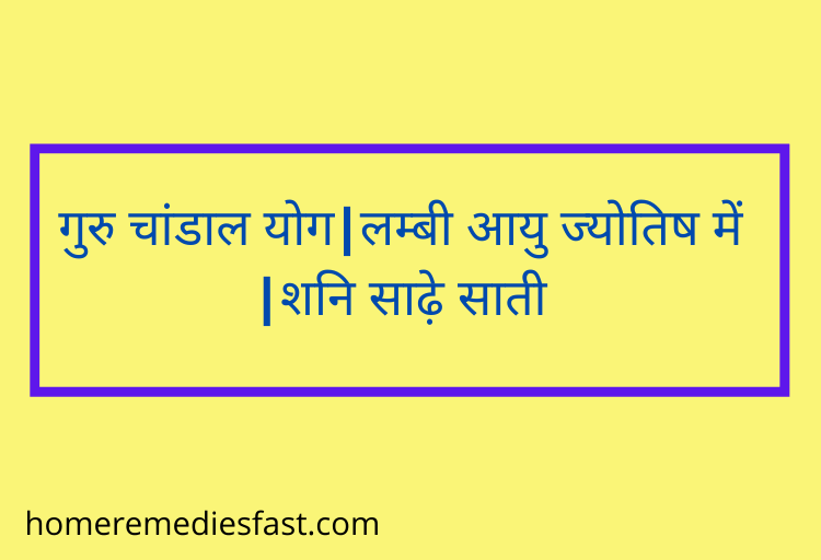 Guru Chandal Yog | Long life In Astrology |  Shani Sade Sati