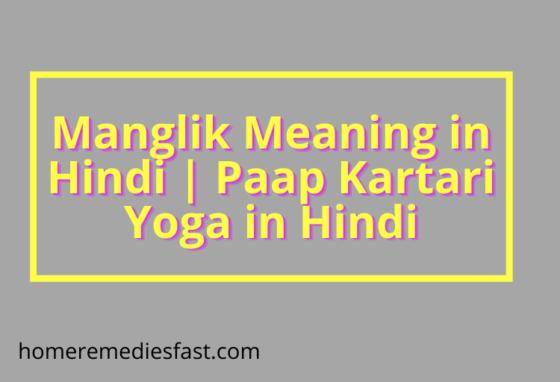 Manglik Meaning in Hindi, Paap Kartari Yoga in Hindi