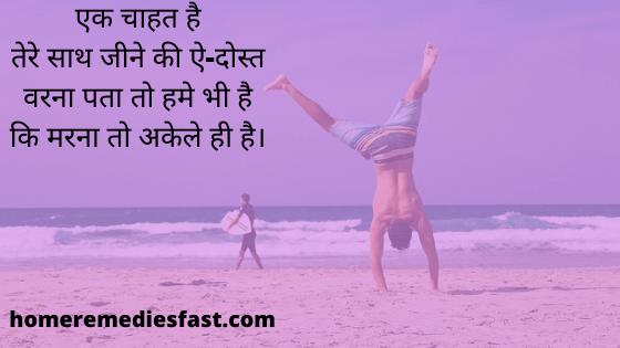friend status in Hindi