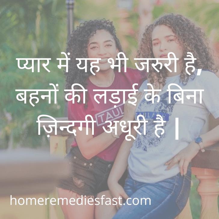 बहन के लिए कोट्स हिंदी में