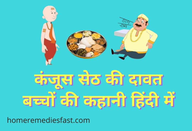Bacho Ki Kahani in Hindi
