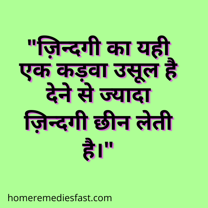 Heart Touching Lines on Life in Hindi