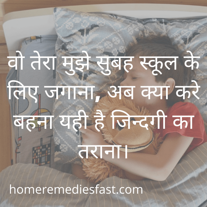 Quotes for Sister in Hindi