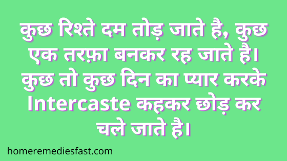 Quotes on inter caste love