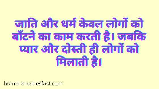 Caste Problem In Love Quotes in Hindi