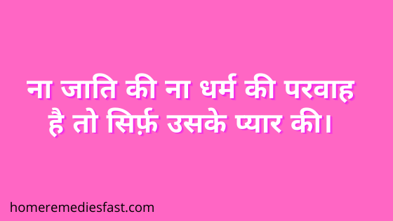 quotes on inter caste love in Hindi