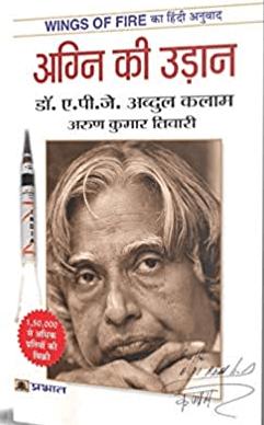 Agni ki Udaan Motivational Books in Hindi