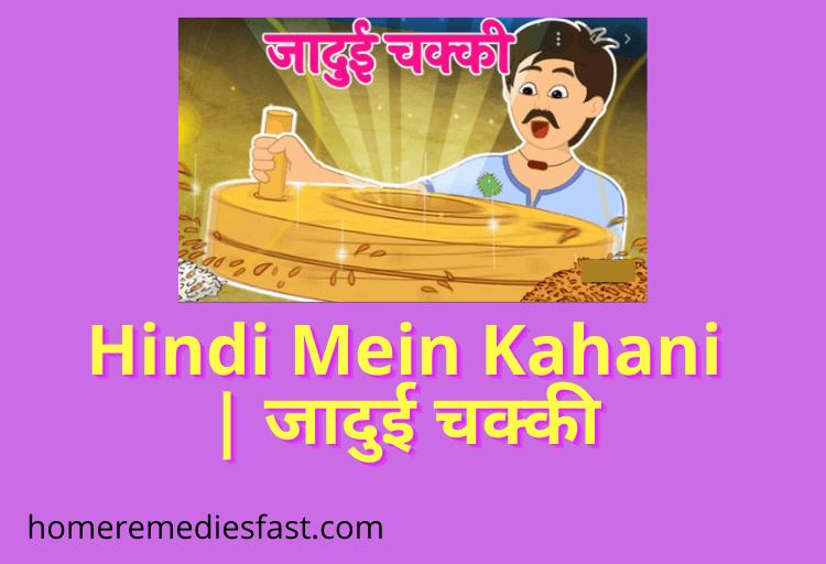 Hindi Mein Kahani