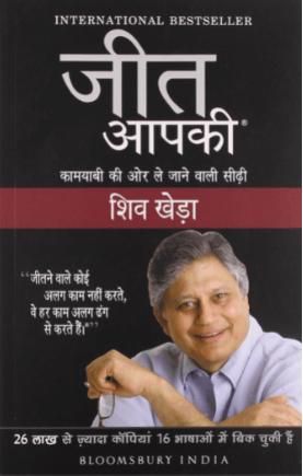 Jeet aapki Motivational Books in Hindi