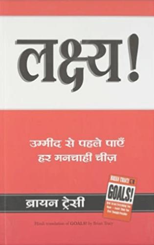 Lakshya Motivational Books in Hindi