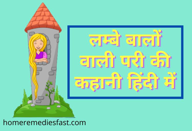 Pari Ki Kahani Hindi Mein Likhi Hui