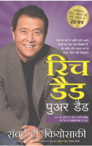 Rich Dad Poor Dad Motivational Books in Hindi