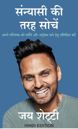 Sanyasi Ki Tarah Sochien Motivational Books in Hindi