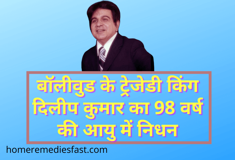 Tragedy King of Bollywood Dilip Kumar Dies at 98