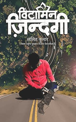 Vitamin Jindagi Motivational Books in Hindi