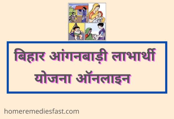 Bihar Anganwadi Labharthi Yojana Online