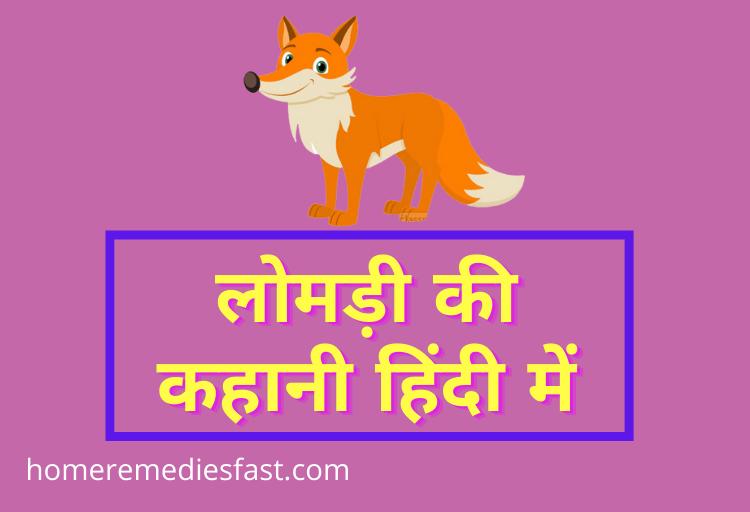 Lomdi Ki Kahani Hindi Mein Likhi Hu
