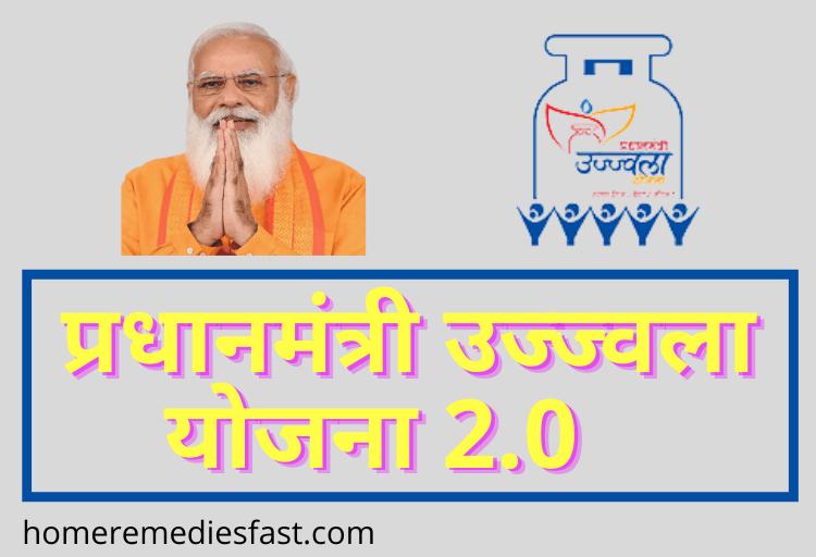 PM Ujjwala Yojana 2.0 in Hindi