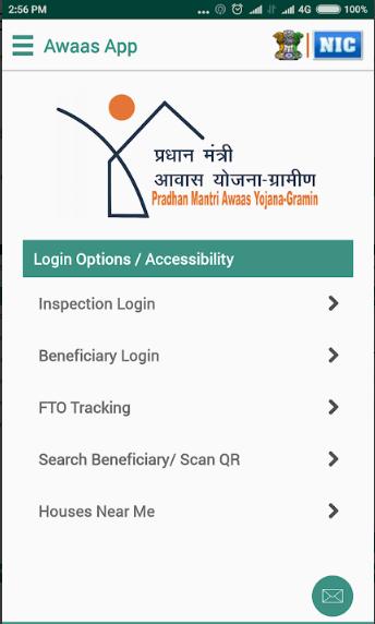 Pradhan mantri awas yojana gramin list app