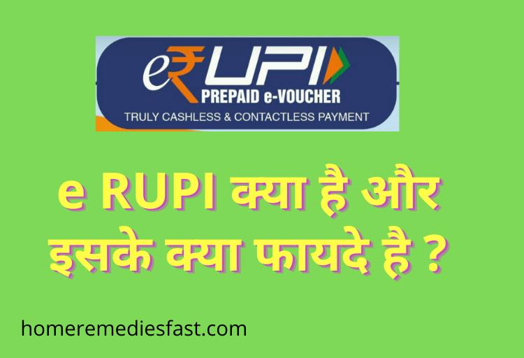 e RUPI Kya Hai in Hindi