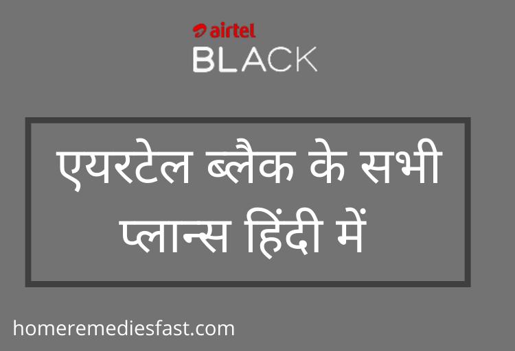 Airtel Black Plans in Hindi