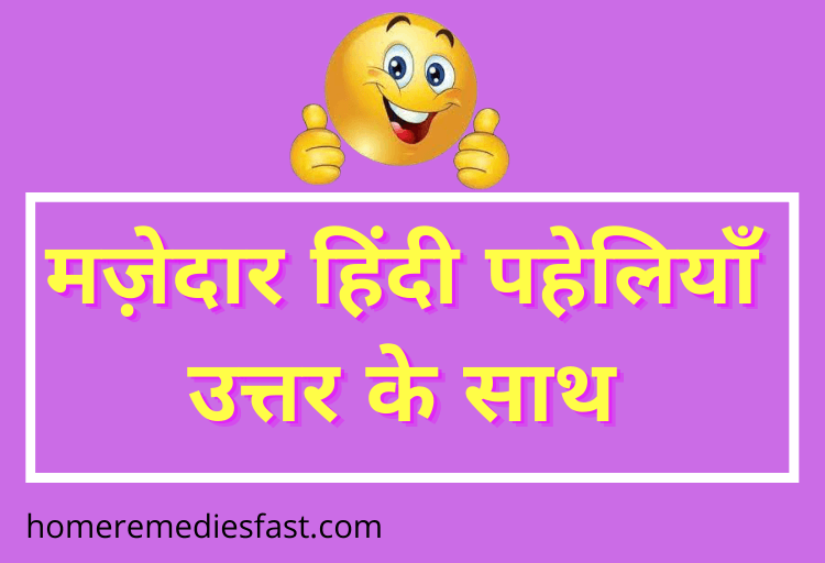 Funny Paheliyan in Hindi With Answer