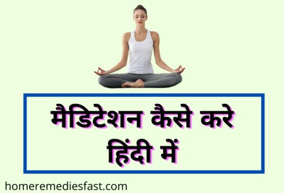 Meditation Kaise Kare in Hindi