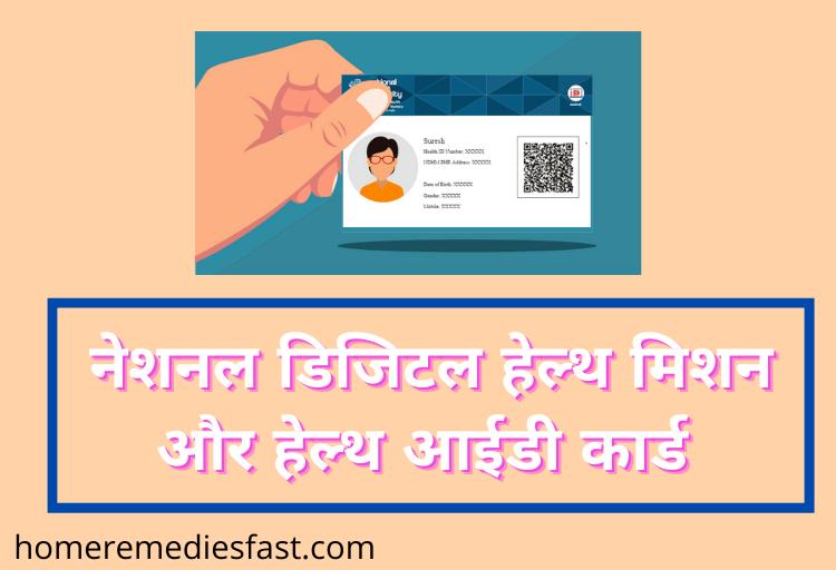 National Digital Health Mission & Health ID Card in Hindi