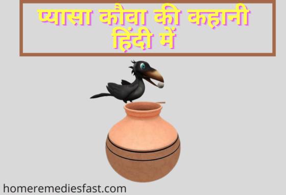 Pyasa Kauwa Ki Kahani Hindi Mein