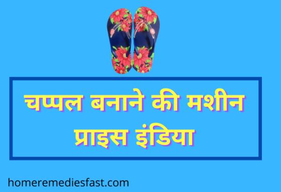 Chappal Banane Ki Machine Price India