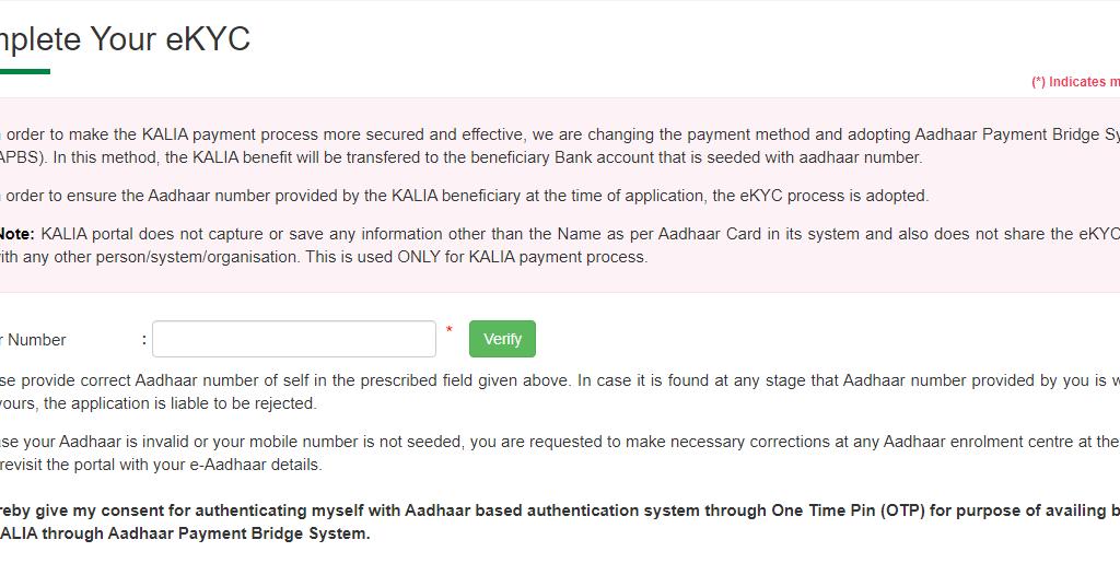 Kalia Yojana Form Apply Online