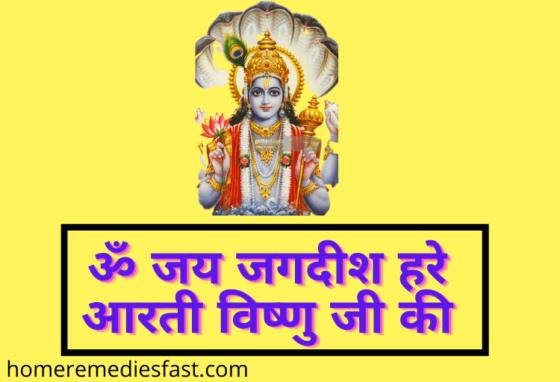 Om Jai Jagdish Hare in Hindi Aarti